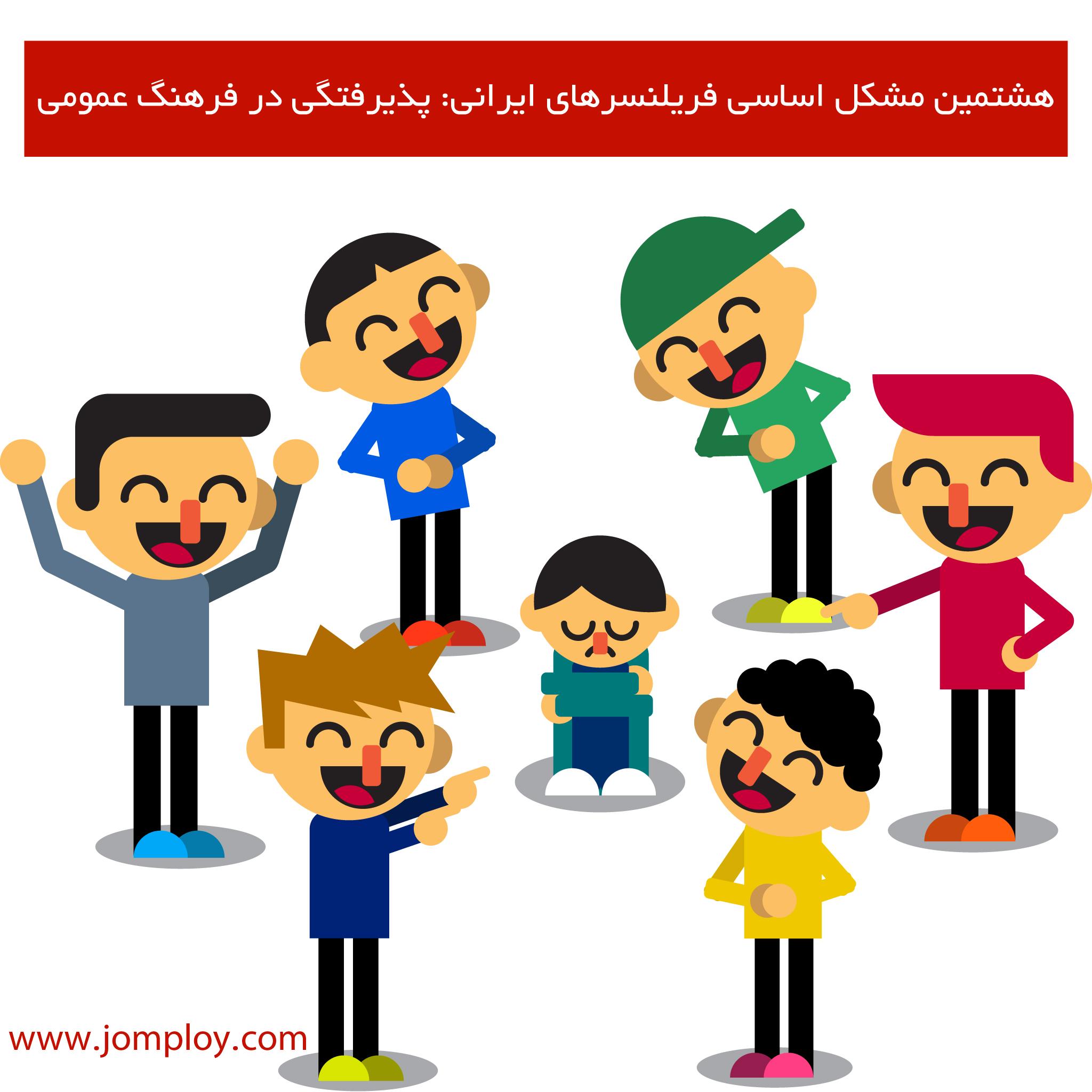 10مشکل فریلنسرهای ایرانی-مشکل هشتم:پذیرفتگی در فرهنگ عمومی