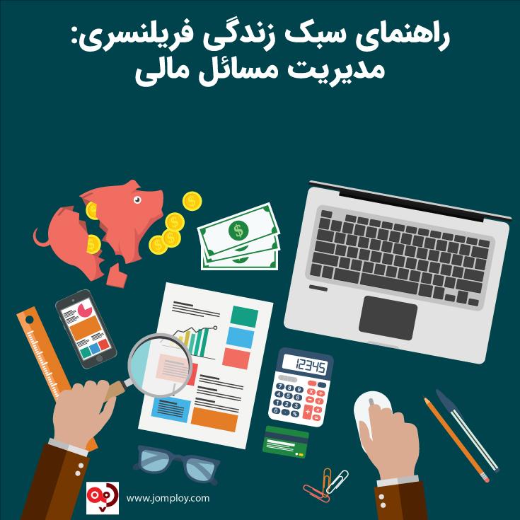 راهنمای سبک زندگی برای فریلنسرها: مدیریت مسائل مالی