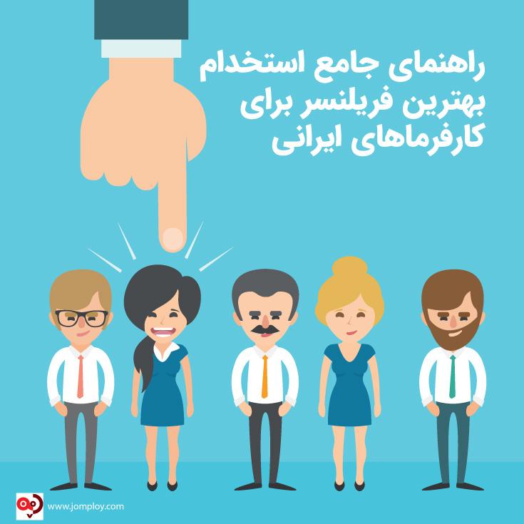 راهنمای جامع استخدام بهترین فریلنسرها برای کارفرماهای ایرانی