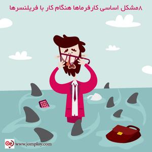 مشکلات اساسی کارفرماهای ایرانی برای کارکردن با فریلنسرها