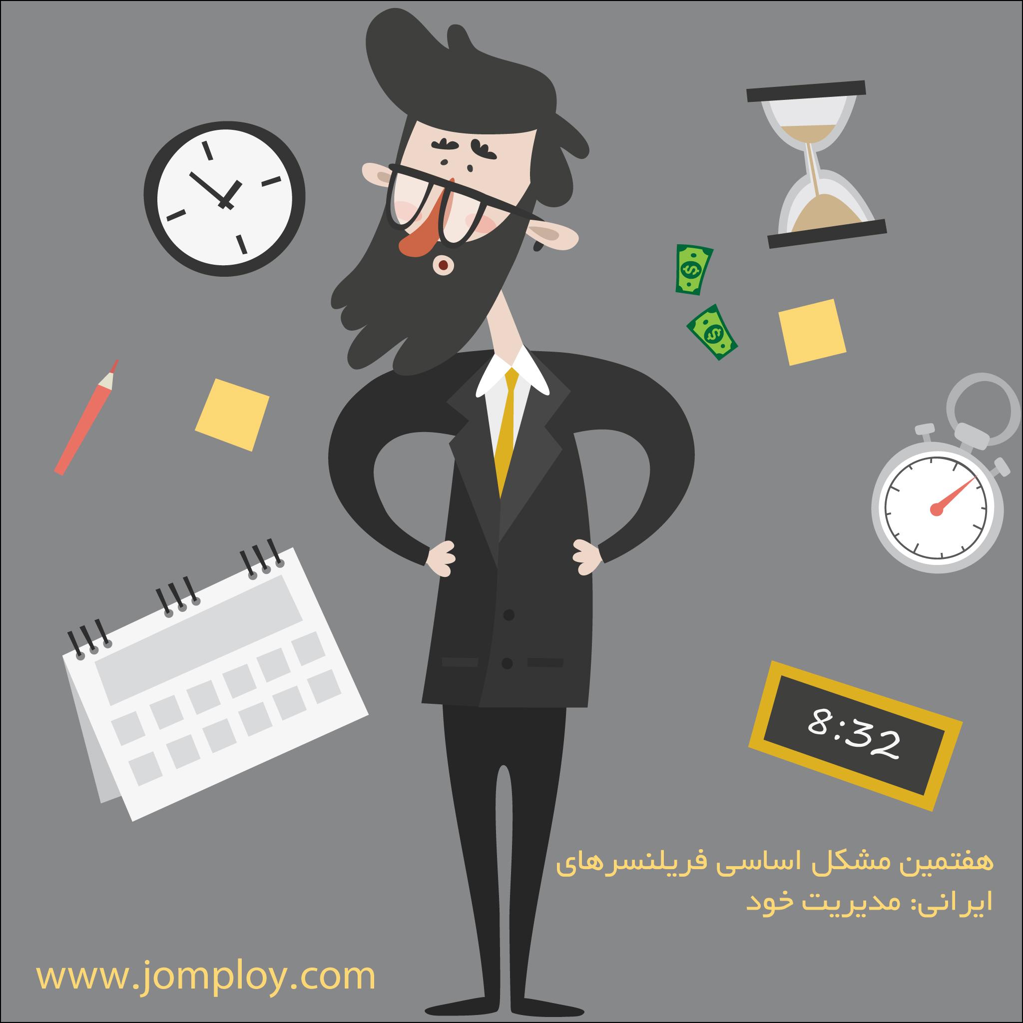 10 مشکل فریلنسرهای ایرانی-مشکل هفتم: مدیریت خود