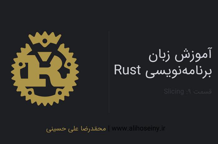 آموزش زبان برنامهنویسی Rust – قسمت۹: Slicing