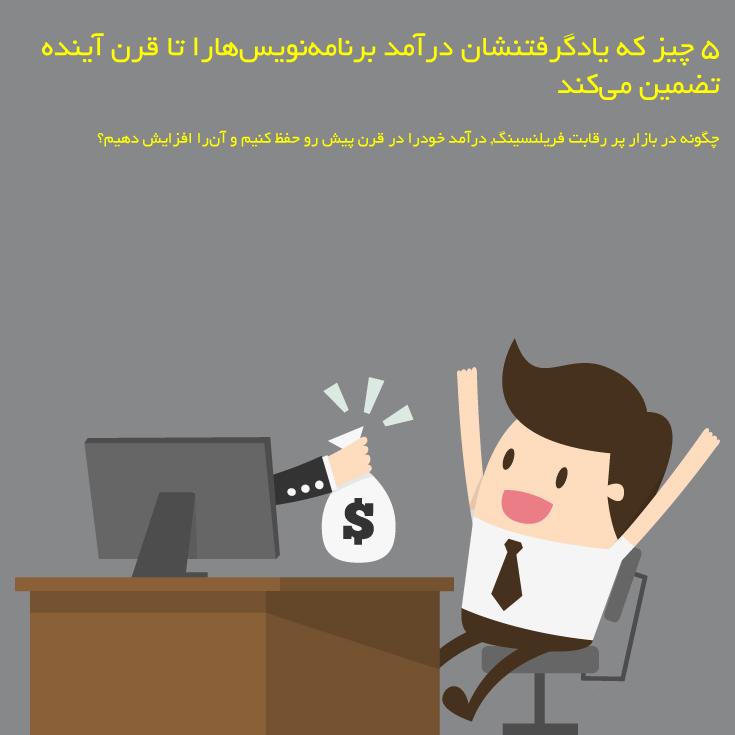 5 حوزهی کاری که درآمد برنامهنویسانرا برای قرن آینده تضمین میکنند