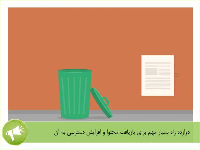 دوازده راه بسیار مهم برای بازیافت محتوا و افزایش دسترسی به آن