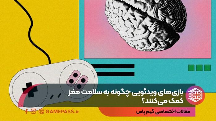 بازیهای ویدیویی چگونه به سلامت مغز کمک میکنند