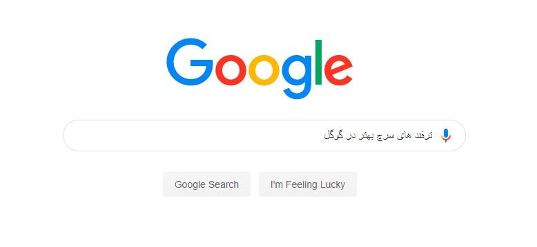 سرچ بهتر توی گوگل