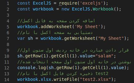 خواند و نوشتن در فایل اکسل در زبان nodejs