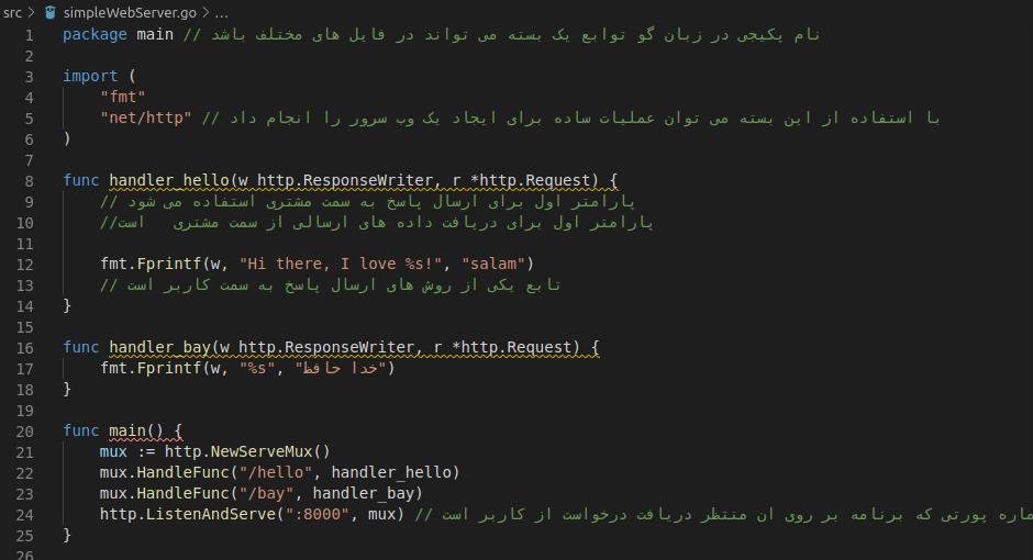 یک وب سرور ساده در زبان go