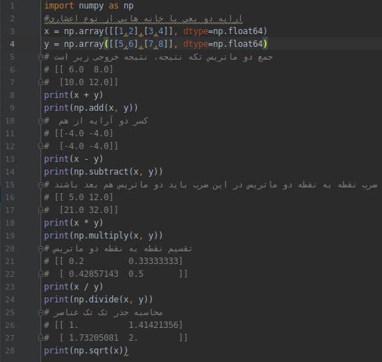 محاسبات ماتریسی با numpy