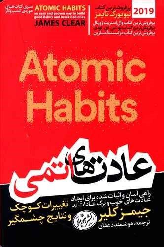 کتاب عادتهای اتمی اثر جیمز کلیر پی دی اف