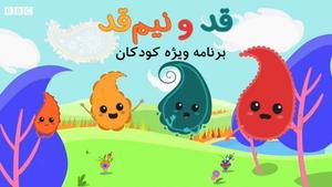 یادداشت/ راز پخش کارتون در بی بی سی فارسی !