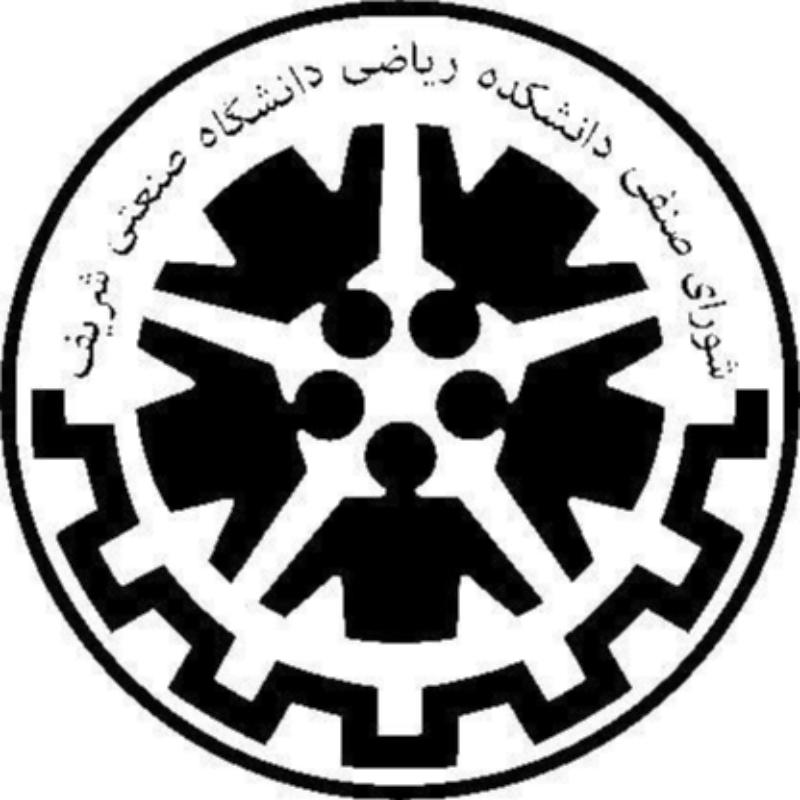 شورای صنفی دانشکدهی علوم ریاضی
