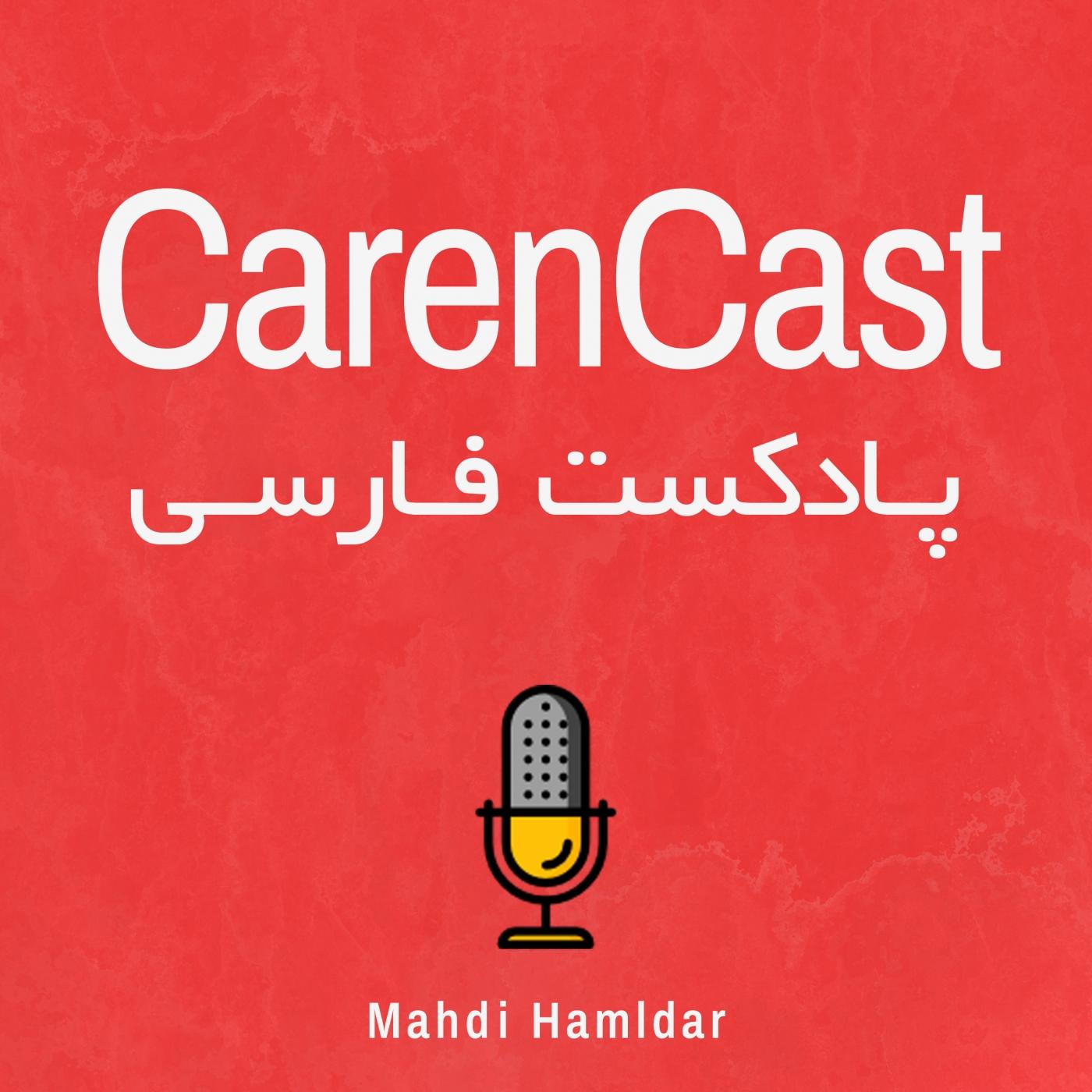 پادکست فارسی CarenCast