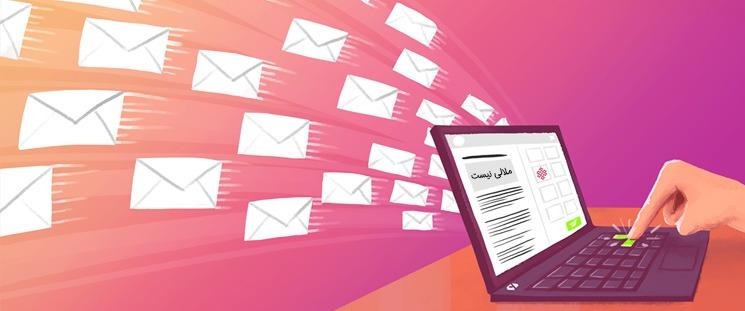 ایمیل مارکتینگ چیست و گامهای راهاندازی یک کمپین موثر کدامند؟