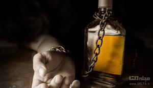 اعتیاد به الکل ؛ فرار یا درمان؟