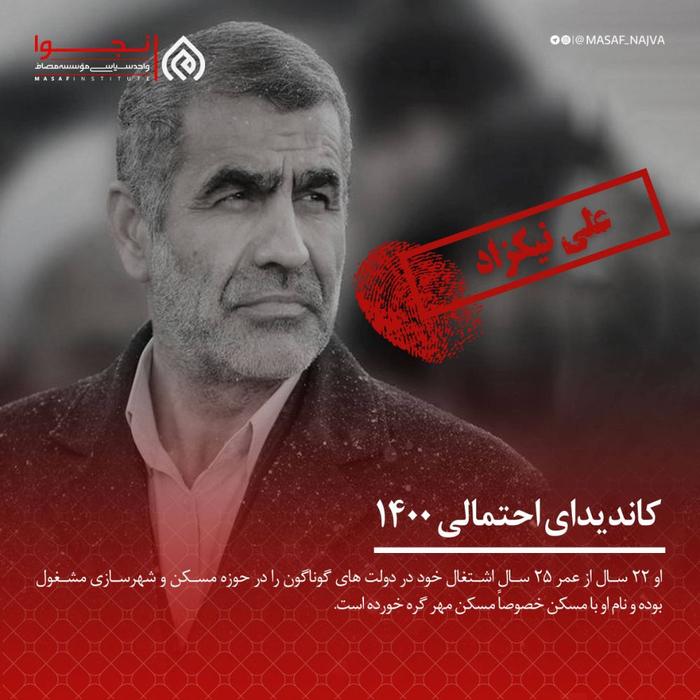 علی نیکزاد ثمرین کاندیدای 1400