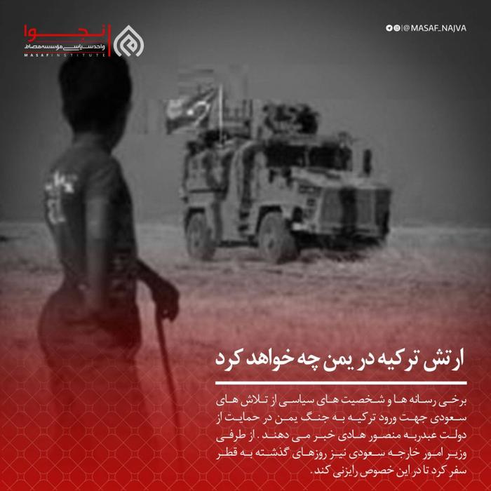 ارتش ترکیه در یمن چه خواهد کرد