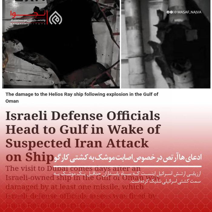 ادعای هاآرتص در خصوص اصابت موشک به کشتی کارگو
