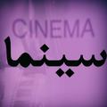 سينما | CinemaDaily