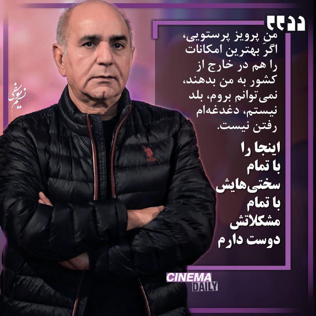 گفت و گوی پرویز پرستویی با فریدون جیرانی