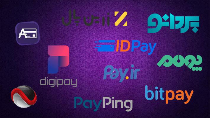 10 درگاه پرداخت واسط اینترنتی که باید آنها را بشناسید