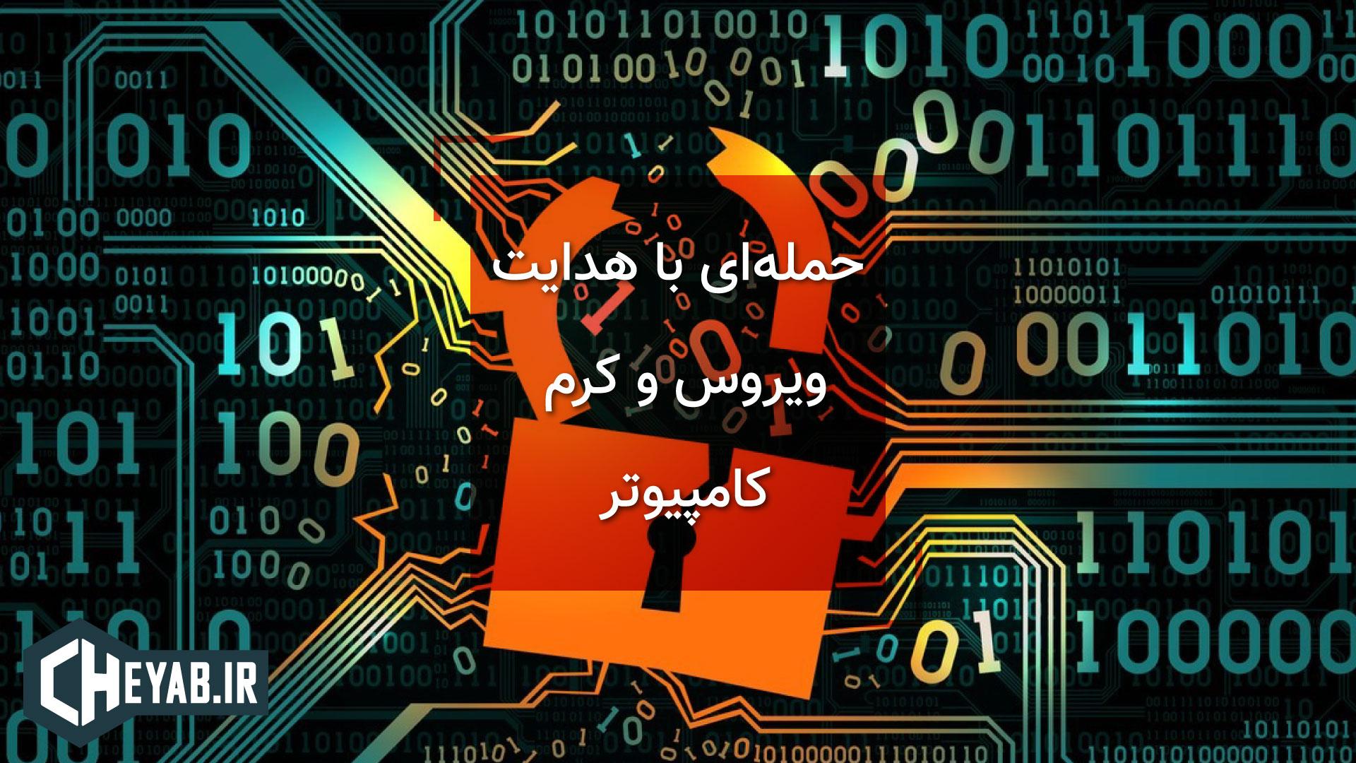 حملهای با هدایت ویروس و کرم کامپیوتر!