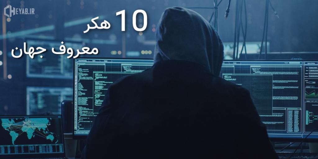 برترین هکرهای تاریخ دنیای تکنولوژی را میشناسید؟!