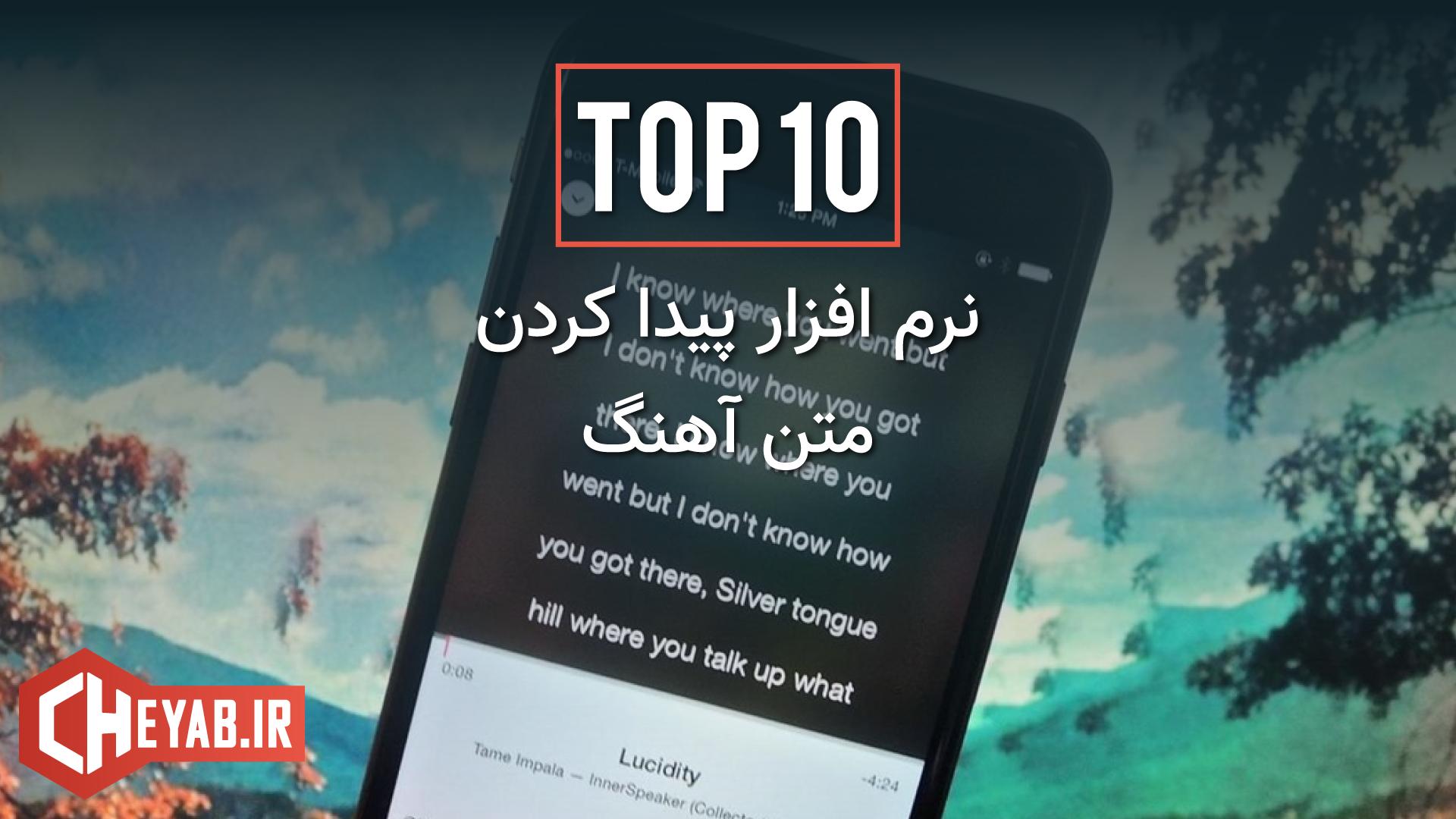 ۱۰ برنامه برتر یافتن متن آهنگ!