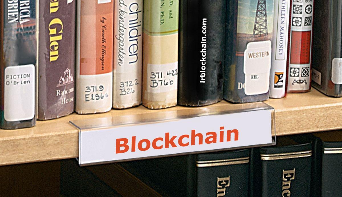 هفت منبع کاربردی برای اینکه با فناوری زنجیرهبلوک آشنا شویم