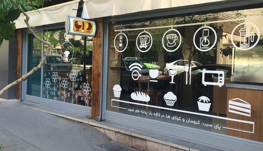 ما خودمان کافه رایا داریم!: مصاحبه با کافهای که بیت کوین قبول میکند