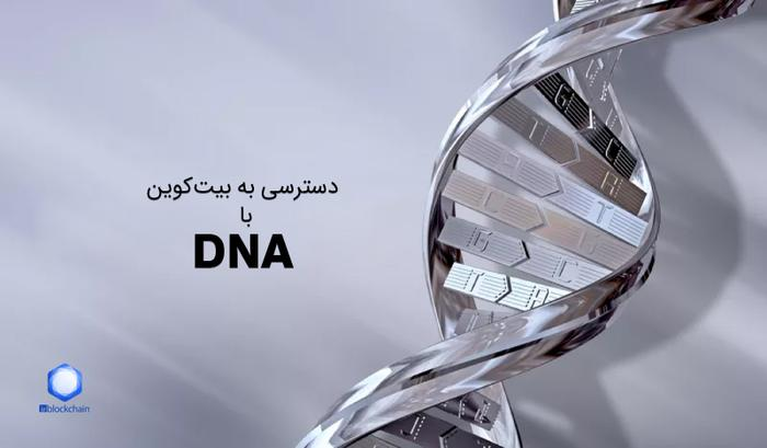 زمین – سال ۲۰۲۰- اگر بیتکوین میخواهی باید به DNA من دسترسی داشته باشی!