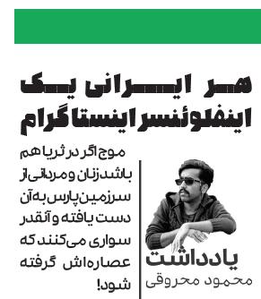 هر ایرانی یک اینفلوئنسر اینستاگرام