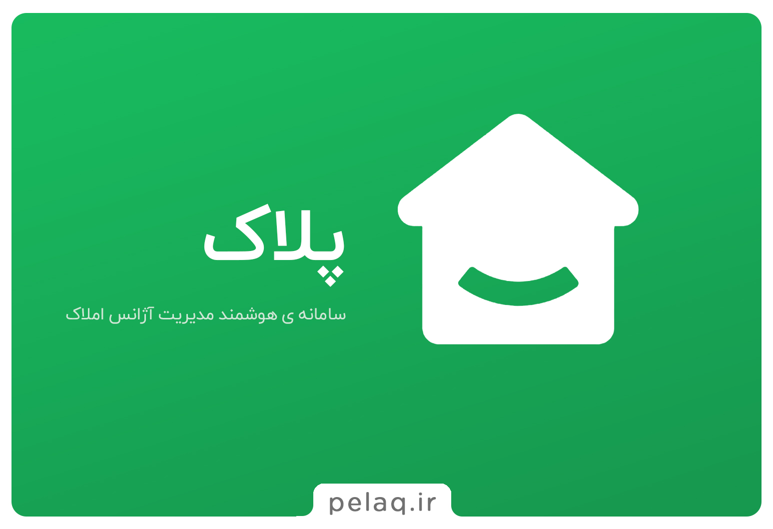 استارتاپ پلاک (pelaq)؛ سامانه ی هوشمند مدیریت آژانس املاک