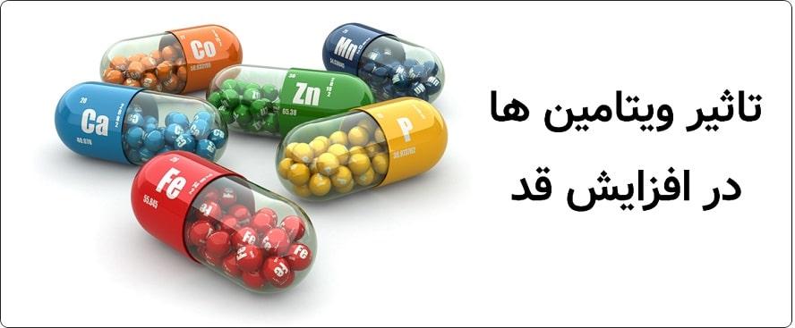 ویتامین افزایش قد