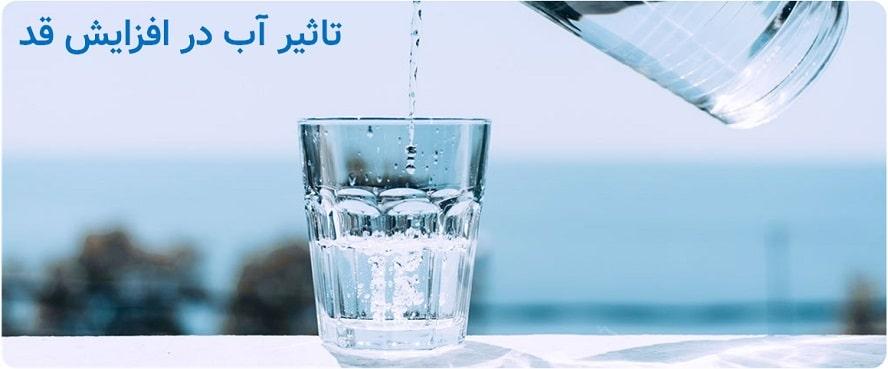 تاثیر آب در افزایش قد