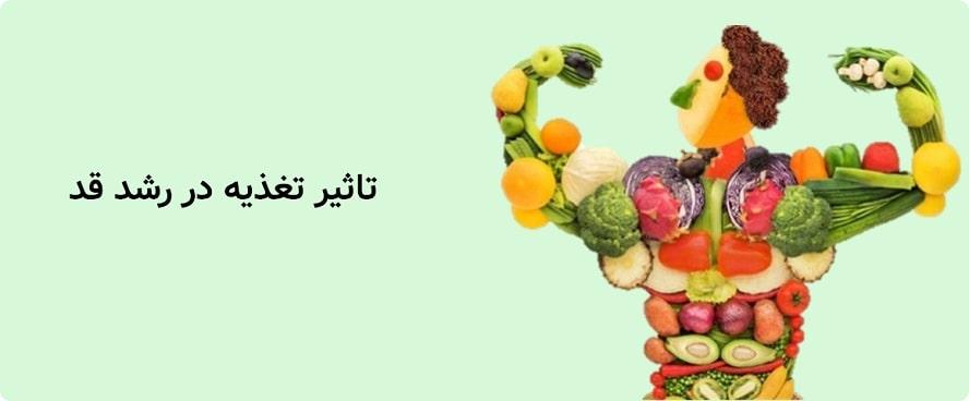 تاثیر تغذیه در افزایش قد