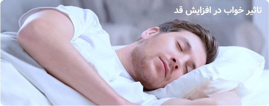 افزایش قد در خواب