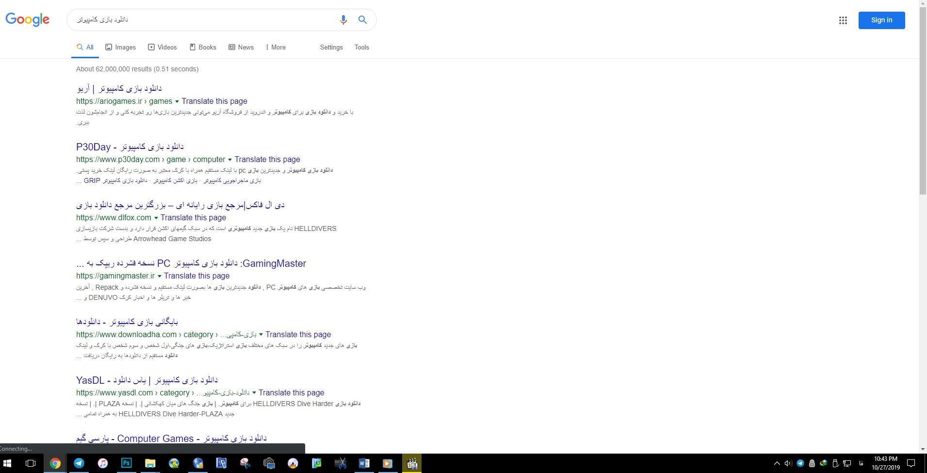 نمایش آریو در رتبه 1 صفحه نتایج گوگل در کلمه کلیدی دانلود بازی کامپیوتر
