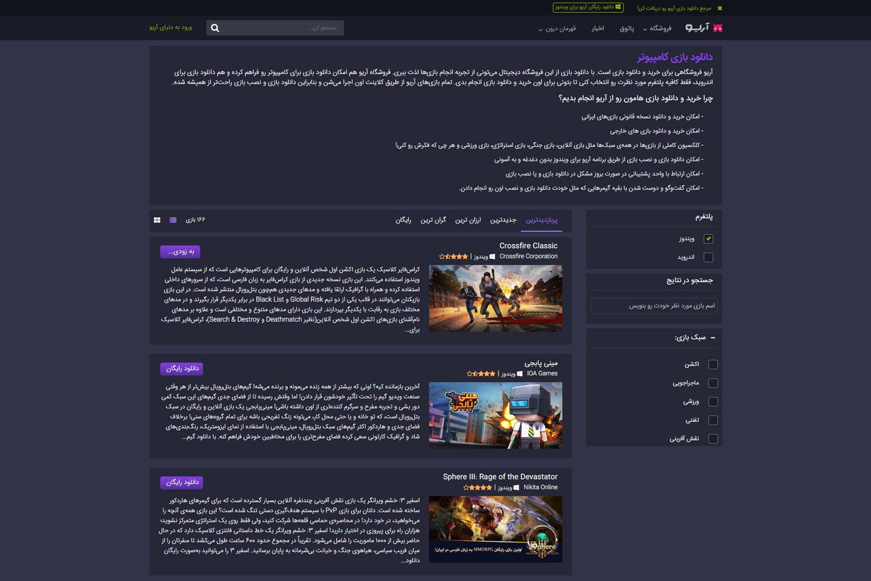 طراحی جدید صفحه فروشگاه، این طراحی به ما اجازه داد بتونیم برای سئو و آوردن ترافیک روی یک صفحه محتوا تولید کنیم.