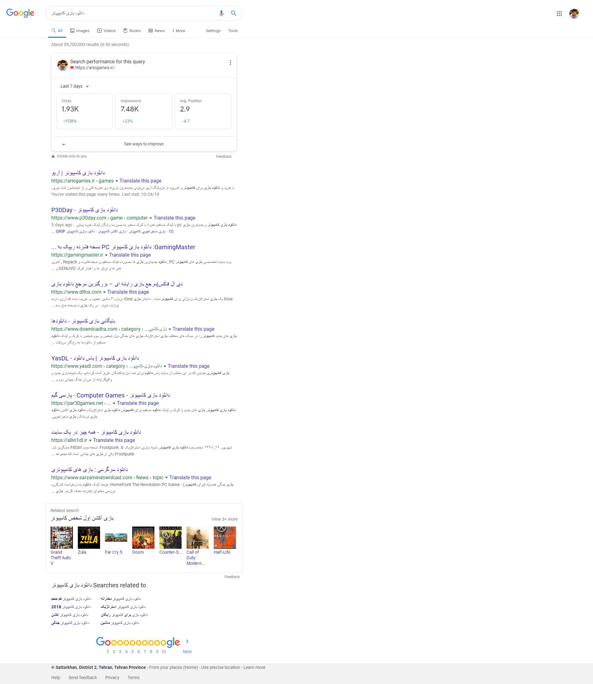 نمایش آریو در رتبه 1 صفحه نتایج در کلمه کلیدی دانلود بازی کامپیوتر به تاریخ 5 آبان
