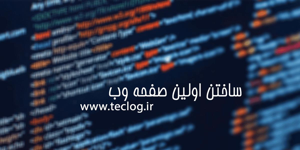 ساختن اولین صفحه وب با HTML