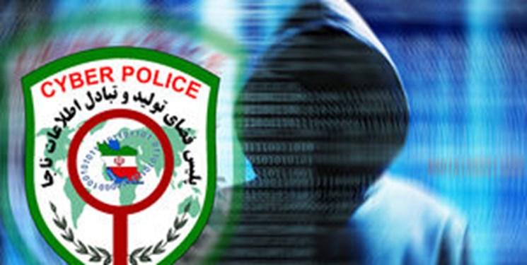 پروسه تنظیم شکایت جرایم سایبری