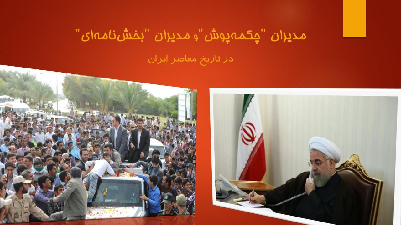 سبکهای مدیریتی تاریخ معاصر ایران