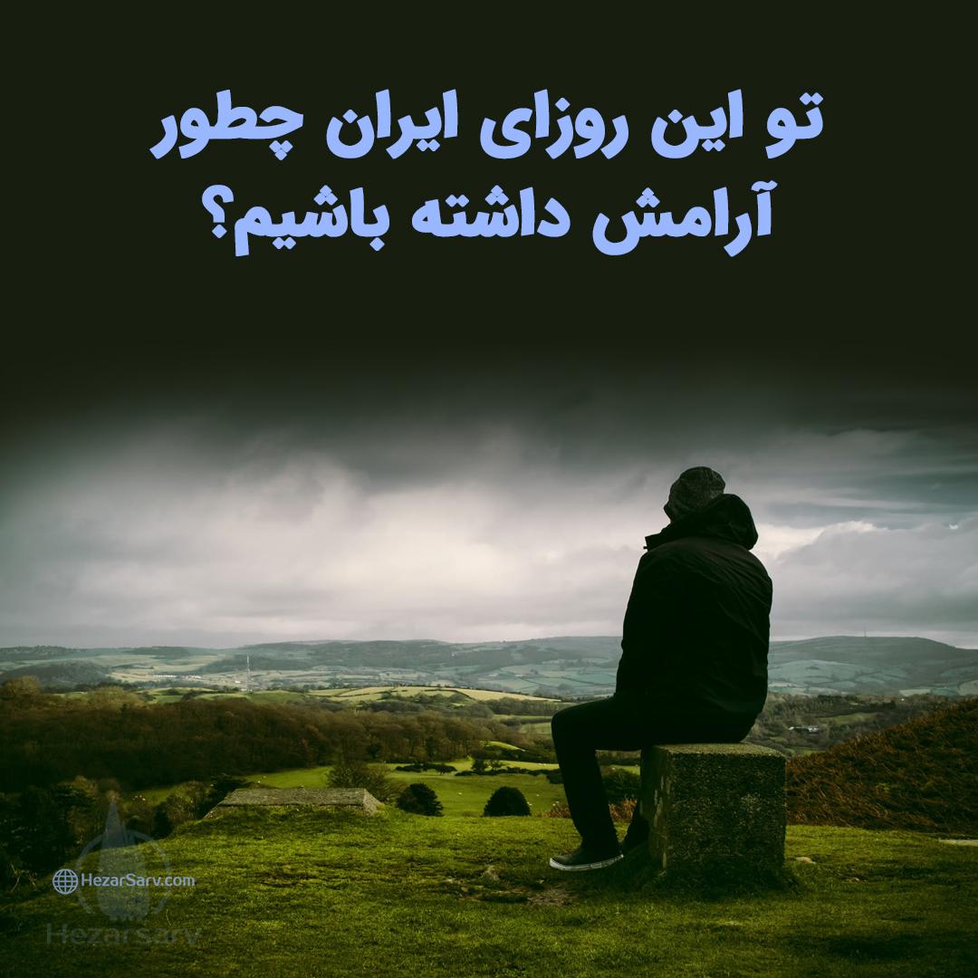 تو این روزای ایران، چطور آرامش داشته باشیم؟!