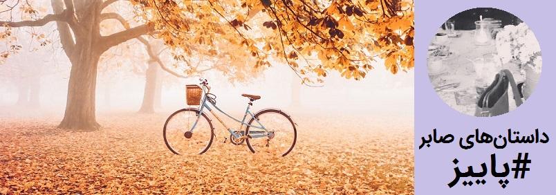 پاییز و هر چیز دیگری که خوب نیست...