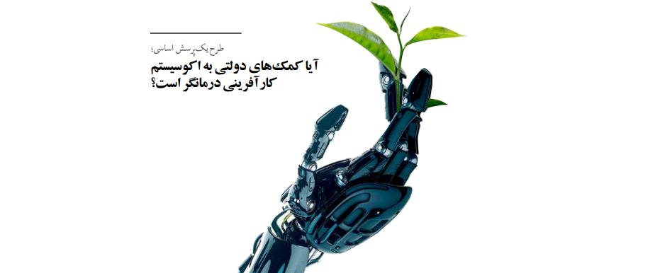 ماهنامه معاونت علمی و فناوری ریاست جمهوری / شماره ۲۱