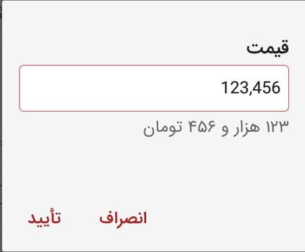 تبدیل عدد به حروف فارسی در فلاتر