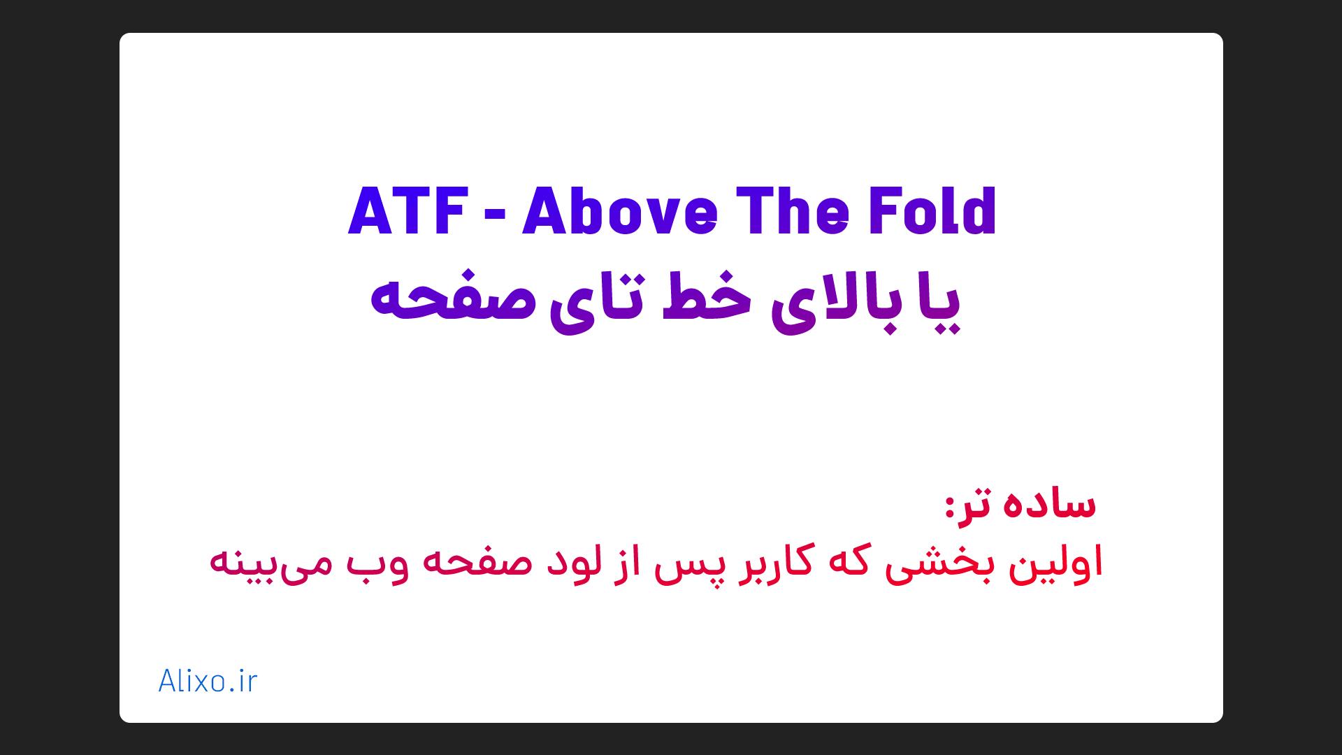 بالای تای صفحه یا ATF