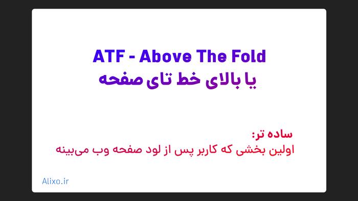 اون بخش بالای صفحه وب رو بهش میگن ATF