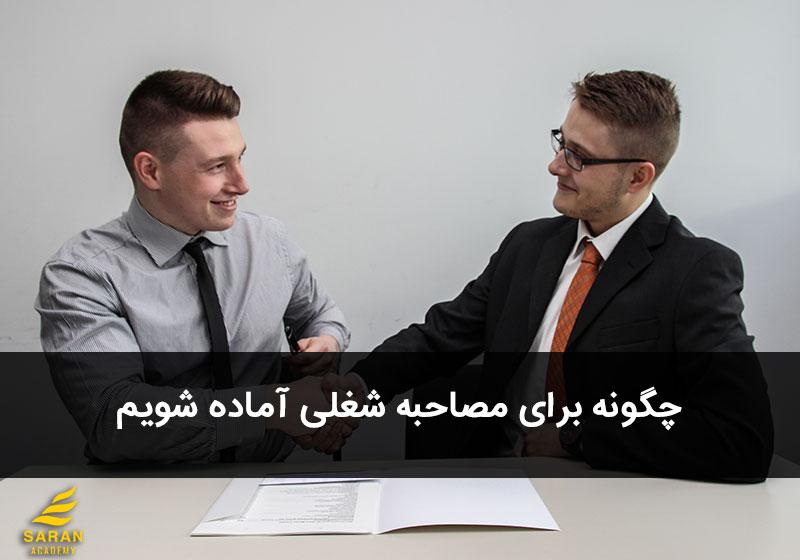 چگونه برای مصاحبه شغلی آماده شویم